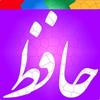 غزلیات حافظ / گوگل پلاس